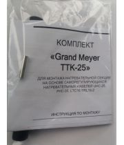 Комплект TTK-25 Grand Meyer