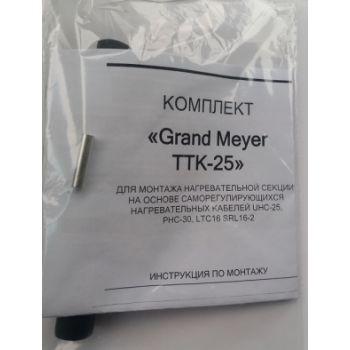 Комплект TTK-25 Grand Meyer