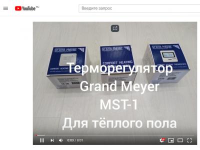 Grand Meyer MST-1 - видеообзор