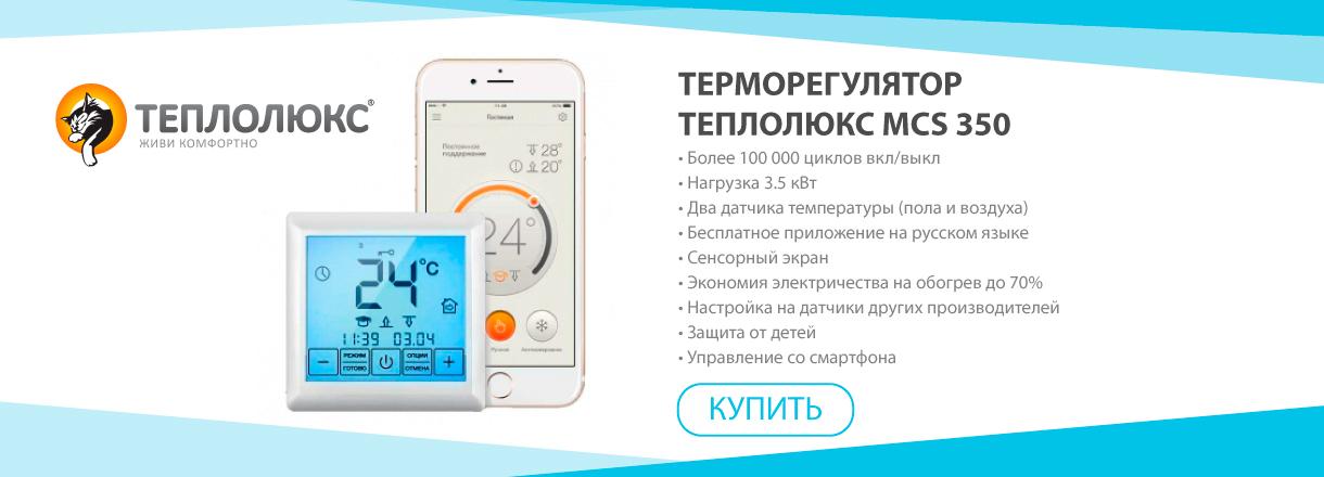 терморегулятор теплолюкс mcs 350