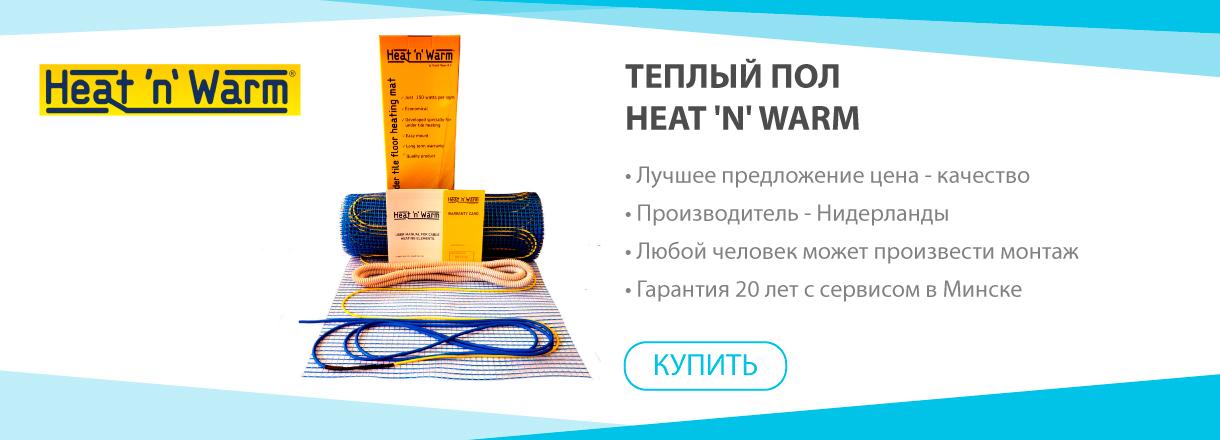 Теплый пол Heat 'n' Warm